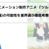 弓道アニメ『ツルネ 2期(続編)』の可能性を業界通が徹底分析~京都アニメーション制作~