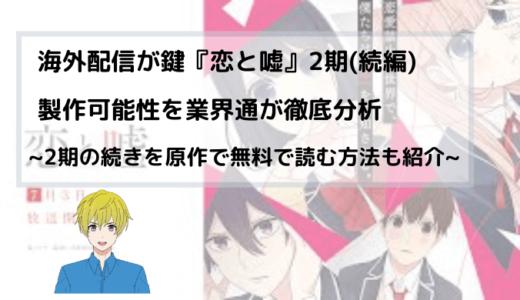 海外配信が鍵!『アニメ 恋と嘘 2期(続編)』の可能性を業界通が徹底分析