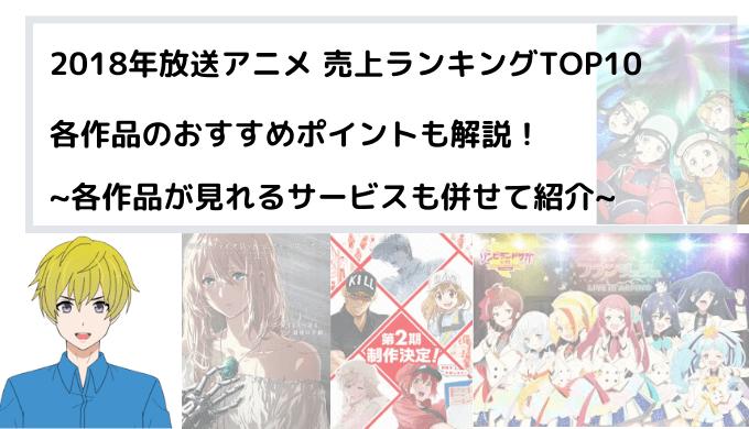 2018年放送アニメ 売上ランキングTOP10とおすすめポイントまとめ