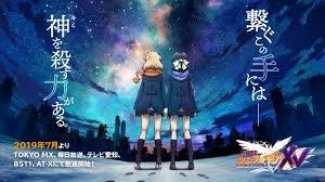 2019年アニメ売上ランキング3位 戦姫絶唱シンフォギアXV