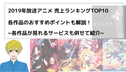 2019年放送アニメ 売上ランキングTOP10と各アニメの魅力を解説
