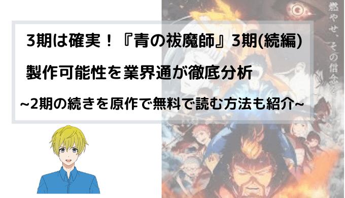 アニメ 動画 の エクソシスト 青