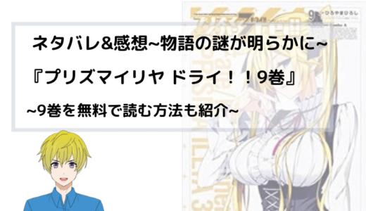 『プリズマイリヤ ドライ!』9巻ネタバレ&感想~アニメ4期の続き~