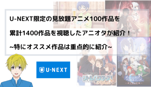 U-NEXT限定の見放題アニメ100作品をおすすめ順で紹介