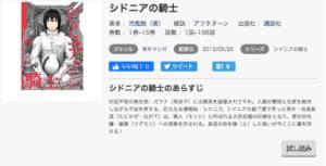 music.jp シドニアの騎士 漫画