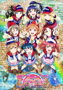 「ラブライブ!サンシャイン!! The School Idol Movie Over the Rainbow」キービジュアル