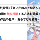『えいがのおそ松さん』 劇場版(映画)フル動画を無料視聴する方法を図解!