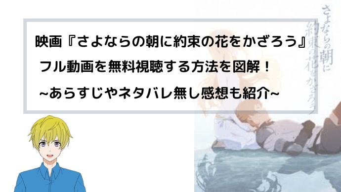 『さよならの朝に約束の花をかざろう』 劇場版(映画)フル動画を無料視聴する方法を図解!