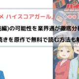 『アニメ ハイスコアガール 3期(続編)』の可能性を業界通が徹底分析!