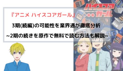 『アニメ ハイスコアガール 3期(続編)』の可能性を業界通が徹底分析
