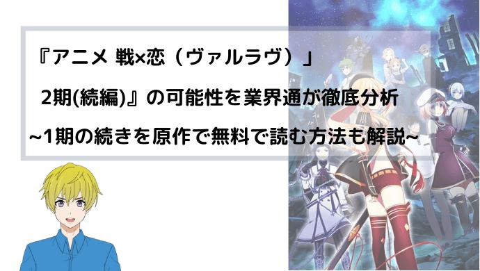 『アニメ 戦×恋(ヴァルラヴ) 2期(続編)』の可能性を業界通が徹底分析