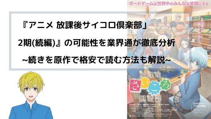 『アニメ 放課後さいころ倶楽部 2期(続編)』の可能性を業界通が徹底分析