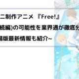 『アニメ Free! 4期(続編)』の可能性を業界通が徹底分析~京アニの人気作品~