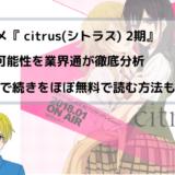 『アニメ citrus(シトラス) 2期(続編)』の可能性を業界通が徹底分析!