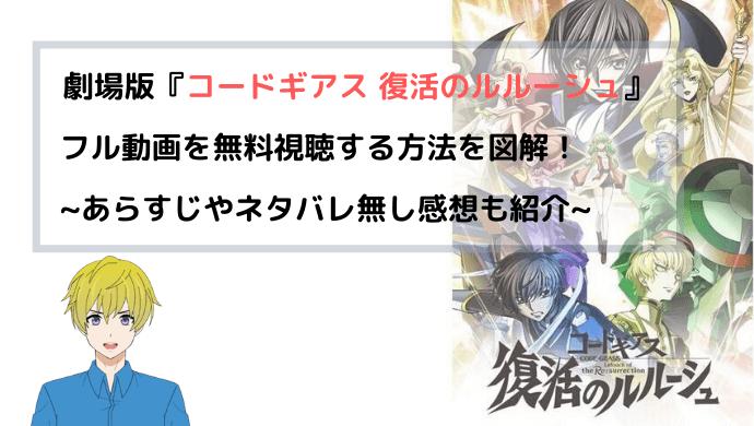 『コードギアス 復活のルルーシュ』 劇場版(映画)フル動画を無料視聴する方法を図解!
