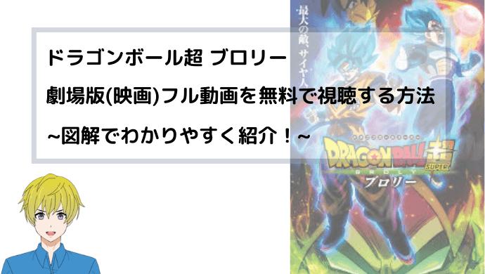 ドラゴンボール 超 ブロリー 動画 full