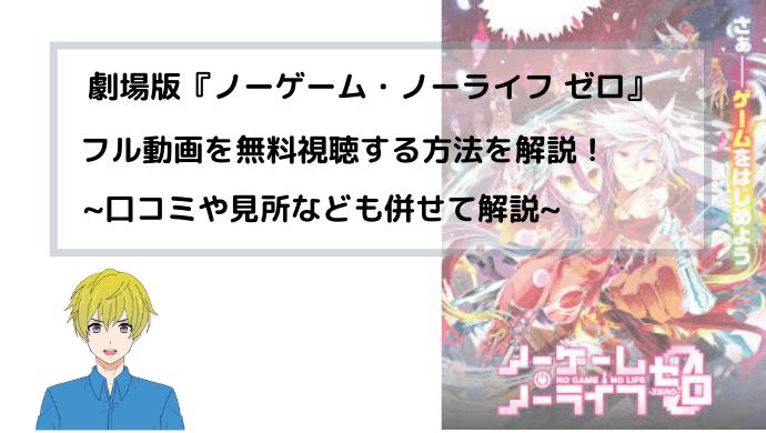 『ノーゲーム・ノーライフ ゼロ』 劇場版(映画)フル動画を無料視聴する方法を図解!