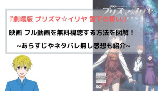 『プリズマ☆イリヤ 雪下の誓い』劇場版(映画) フル動画を無料視聴する方法を図解!