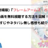 『フレームアームズ・ガール』 劇場版(映画)フル動画を無料視聴する方法を図解!
