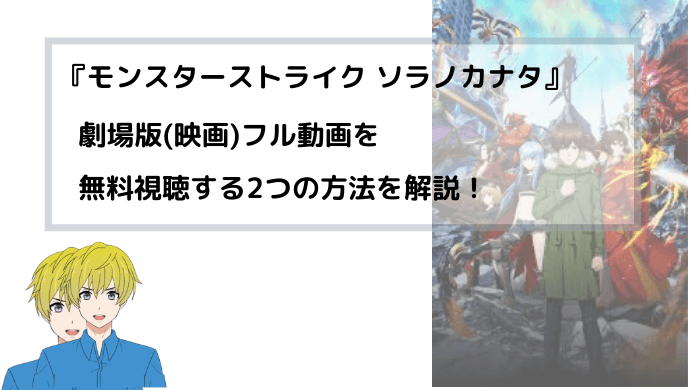『モンスターストライク ソラノカナタ』劇場版(映画)フル動画を無料視聴する方法を解説!
