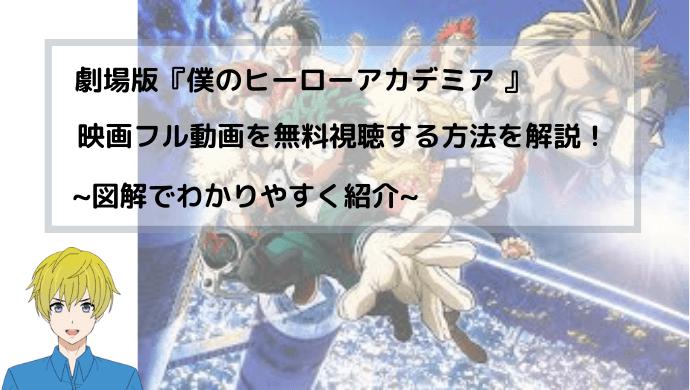 『僕のヒーローアカデミア 2人の英雄』劇場版(映画)フル動画を無料視聴する唯一の方法を解説!