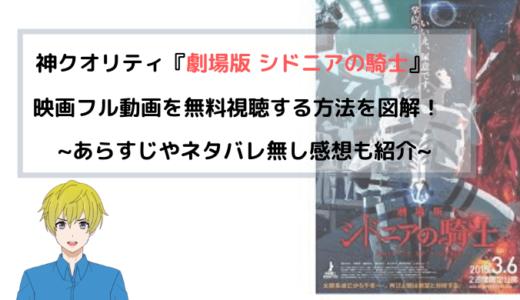 『劇場版 シドニアの騎士』 映画 フル動画を無料視聴する方法を図解!