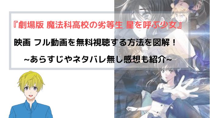 『劇場版 魔法科高校の劣等生』映画 フル動画を無料視聴する方法を図解!