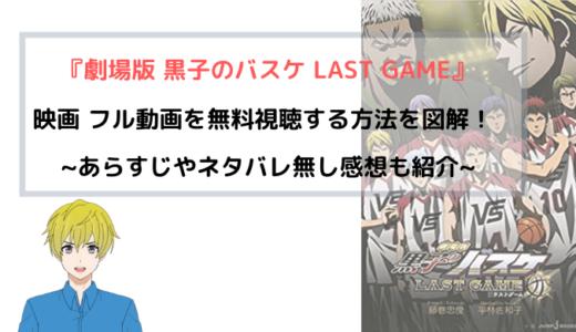 『劇場版 黒子のバスケ LAST GAME』映画 フル動画を無料視聴する方法を図解!