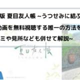 『夏目友人帳 ~うつせみに結ぶ~』 劇場版(映画)フル動画を無料視聴する方法を図解!