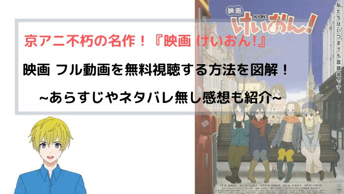 『映画 けいおん!』 劇場版(映画)フル動画を無料視聴する方法を図解!