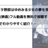 『青春ブタ野郎』 劇場版(映画)フル動画を無料視聴する方法を図解!
