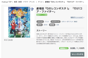 『Gのレコンギスタ I』 「行け!コア・ファイター」music.jpレンタル画像