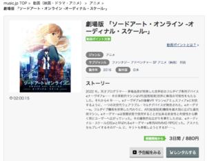 『SAO オーディナル・スケール』 music.jp レンタル商品画像