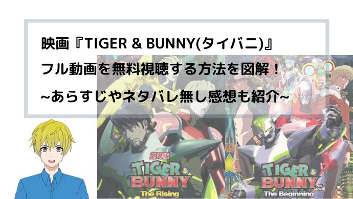 『TIGER & BUNNY(タイバニ)』 劇場版(映画)フル動画を無料視聴する方法を図解!
