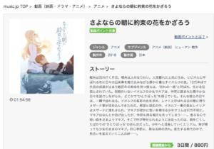 さよならの朝に約束の花をかざろう music.jp レンタル画像