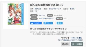 ぼくたちは勉強ができない music.jp 商品画像