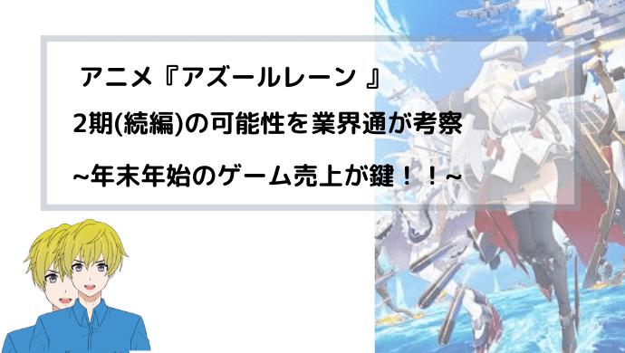 アニメ『アズールレーン 2期(続編)』の可能性を業界通が考察【ゲーム売上が鍵!】