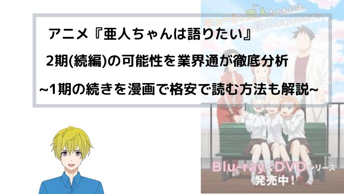アニメ『亜人ちゃんは語りたい 2期(続編)』の可能性を業界通が徹底分析~漫画で続きを格安で読む方法も解説~