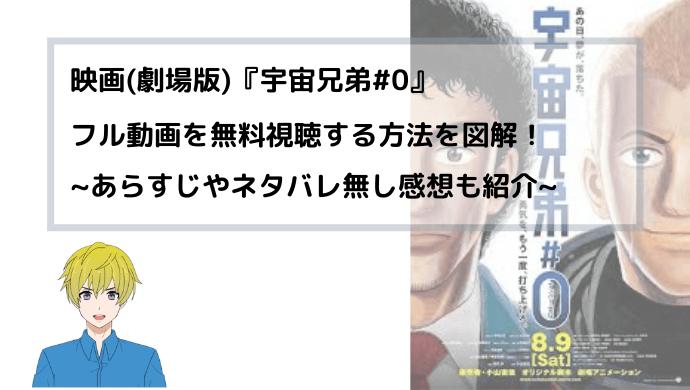 アニメ『宇宙兄弟#0』 劇場版(映画)フル動画を無料視聴する方法を図解!