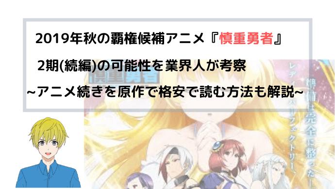 アニメ『慎重勇者 2期(続編)』の可能性を業界人が考察~アニメの続きの原作を格安で読む方法も解説~