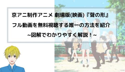 アニメ『聲の形』劇場版(映画)フル動画を無料視聴する唯一の方法を解説!