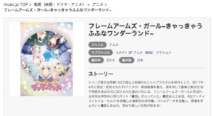 フレームアームズ・ガール~きゃっきゃうふふなワンダーランド~ music.jp レンタル画像