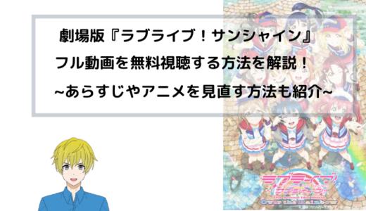 ラブライブ!サンシャイン 映画(劇場版)フル動画を無料視聴する方法を解説!