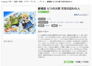 七つの大罪 天空の囚われ人 music.jp レンタル画像