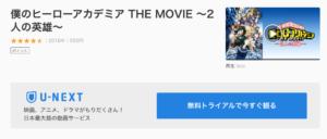 僕のヒーローアカデミア THE MOVIE ~2人の英雄~ U-NEXT 映画紹介画像