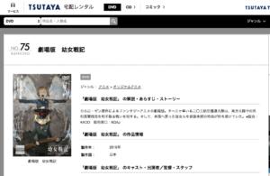 劇場版幼女戦記 TSUTAYA DISCAS 宅配レンタル状況