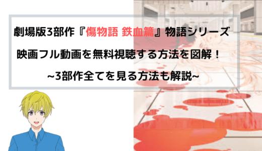 劇場版第1部『傷物語 鉄血篇』映画フル動画を無料視聴する方法を図解!