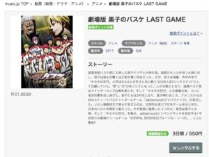 劇場版 黒子のバスケ LAST GAME music.jp レンタル画像