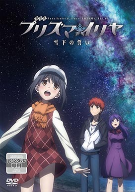 劇場版Fate-kaleid liner プリズマ☆イリヤ 雪下の誓い キービジュアル