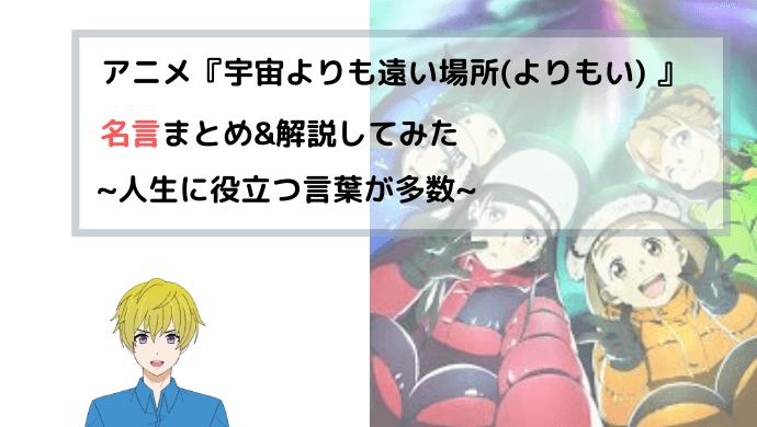 アニメ 名言 一言